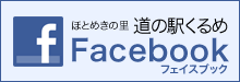 道の駅くるめFacebook