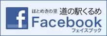 道の駅くるめFacebook