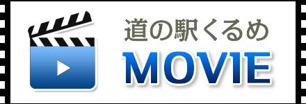 道の駅くるめ MOVIE