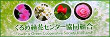 くるめ緑花センター協同組合
