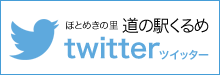 道の駅くるめTwitter