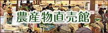 農産物直売館