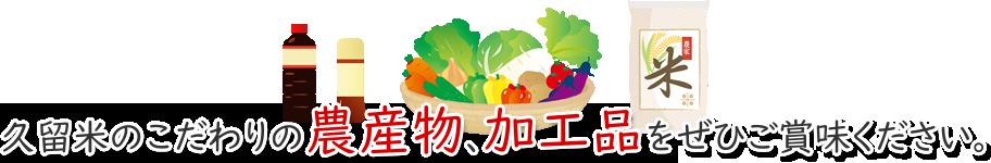 久留米のこだわりの農産物、加工品をぜひご賞味ください。