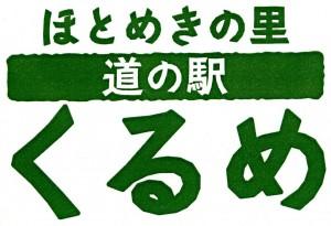 道の駅ロゴ